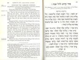 my siddur looking at prayer books ari davidow hebrew typesetter