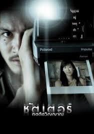 film hantu thailand subtitle indonesia shutter 2004 film wikipedia