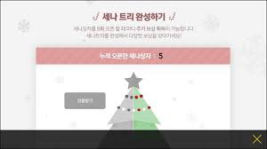 sena u0027s christmas tree seven knights korean server anorend