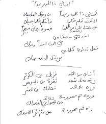chanson mariage mariage chanson pour mariage arabe
