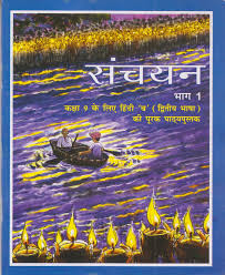 sanchayan part 1 supplementary hindi second language textbook