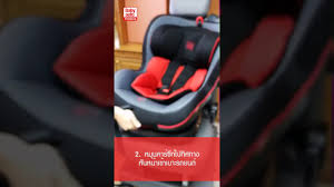 installation siege auto renolux 360 babyauto ร นbiro 360 ว ธ ต ดต ง punnita com