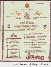 wedding invitation messages in marathi yaseen for