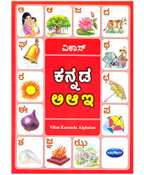 navneet vikas kannada alphabet online in india buy at best price