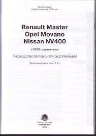 100 2007 vauxhall vivaro owners manual owner u0026 operator