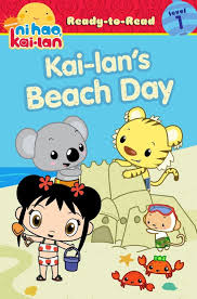 kai lan u0027s beach day ni hao kai lan wiki fandom powered by wikia