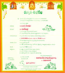 Lohri Invitation Cards Gruhapravesam Invitation Telugu Futureclim Info