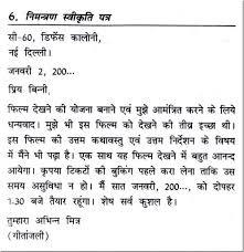 Bollywood Invitation Cards 75th Birthday Invitation Card In Hindi Happy Birthday Invitation