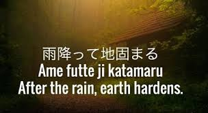 wedding quotes japanese learn japanese 20 japanese proverbs sayings part 1