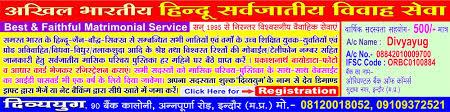 bureau in hindumarriagehelpline com divya marriage marriage bureau in