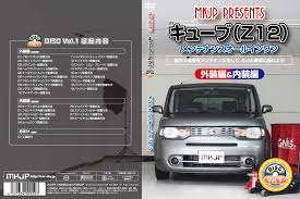 nissan cube z12 australia maintenance dvd shop mkjp rakuten global market in the parts
