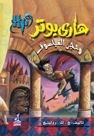 1 harry potter philosopher u0027s stone arabic edition