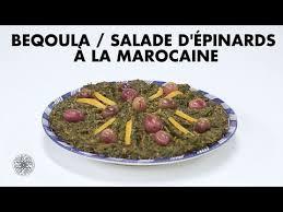 cuisine du maroc choumicha choumicha beqoula salade d épinards à la marocaine choumicha recettes