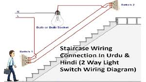 2 way light wiring diagram wiring diagrams