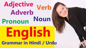 basic english grammar in hindi urdu noun verb adjective