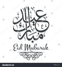 eid mubarak traditional arabic calligraphy design stock vector