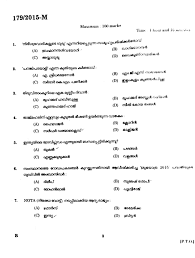 answer key and question paper of kerala psc police constable apb