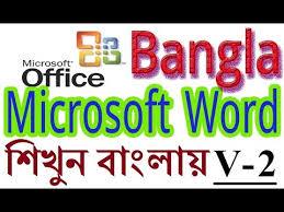 tutorial youtube word ms word bangla tutorial learn microsoft office word bangla tutorial