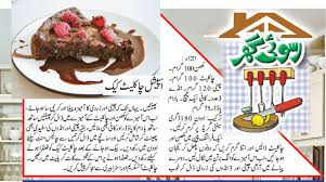 delicious chocolate cake recipe in urdu best cake recipes