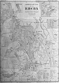 Kiev Map Old Kiev Map 1935 альбом карта киева города и страны