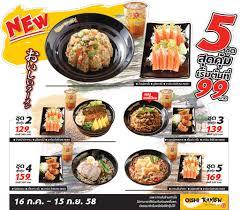 d8 cuisine oishi ramen จ ด 5 ช ดเมน ส ดค ม 16 ก ค 15 ก ย 58 gupapai
