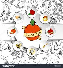 rosh hashanah jewish new year greeting stock vector 437003626