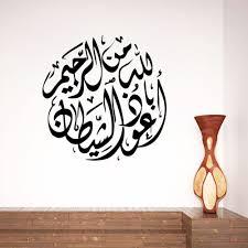 Muslim Home Decor Online Get Cheap Muslim Decorations Aliexpress Com Alibaba Group