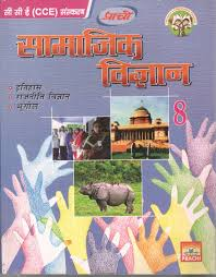prachi samajik vigyan textbook for class 8