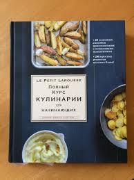 petit larousse cuisine des d utants petit larousse cuisine des d饕utants 28 images recomandations