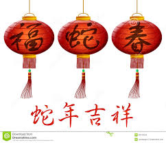 lunar new year lanterns happy 2013 new year of the snake lanterns stock images