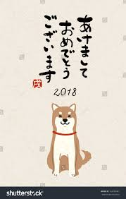 new year s card japanese new years card 2018 in stock vector 724760881