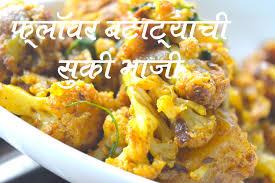 flower batatyachi bhaji dry full recipe authentic maharashtrian