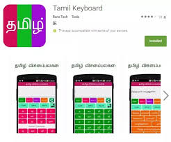 android app to what is the best android app to type in tamil quora