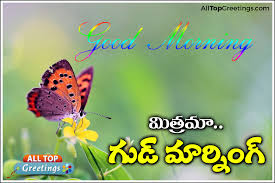 best telugu morning greetings with beautiful images and