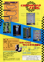 Video Game Flags The Arcade Flyer Archive Video Game Flyers Chequered Flag Konami