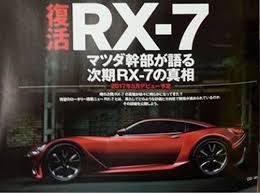 mazda new model 2017 mazda rx7 concept specs and review http www