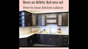 how to clean kitchen wood cabinet in hindi youtube