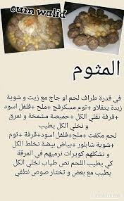recherche recette de cuisine recettes salées de oum walid cuisine bladi