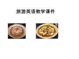 cuisine characteristics 旅游英语教学课件 1 major characteristics of shandong cuisine 1
