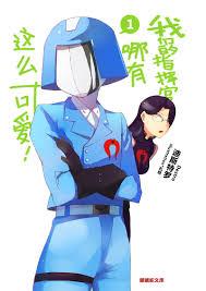 Cobra Commander Meme - my cobra commander can t be this cute oreimo cover art parodies
