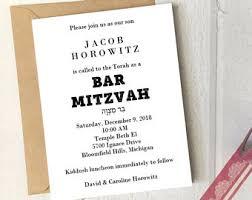 bat mitzvah invitations with hebrew bar mitzvah invitations with hebrew oxyline fb6ee74fbe37