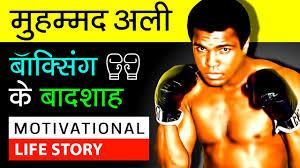 muhammad ali brief biography muhammad ali boxer motivational biography in hindi success