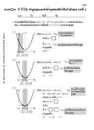 the kumon programs the kumon method and its strengths about kumon