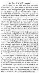 quotes by mahatma gandhi in gujarati gandhi essays essay gandhi hindi language gandhi essays gandhi