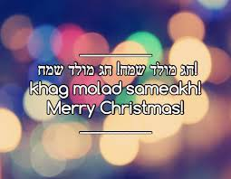 top 10 hebrew wishes for holidays new year