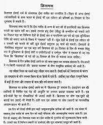 day 2015 essay speech for kids children pre in hindi english