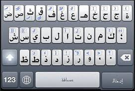 keyboard apk guide arabic keyboard for free apk free tools app for