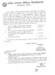 lalit narayan mithila university darbhanga