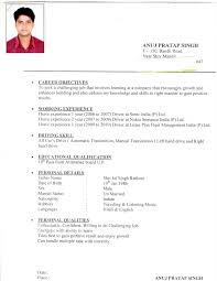 Sample Resume Format For Office Boy by Office Boy Resume Office Boy Resume Format Sample Job Resume