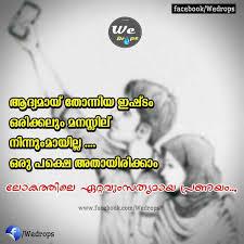 wedding quotes malayalam quotes u hridhayakavadam wedding anniversary messages for